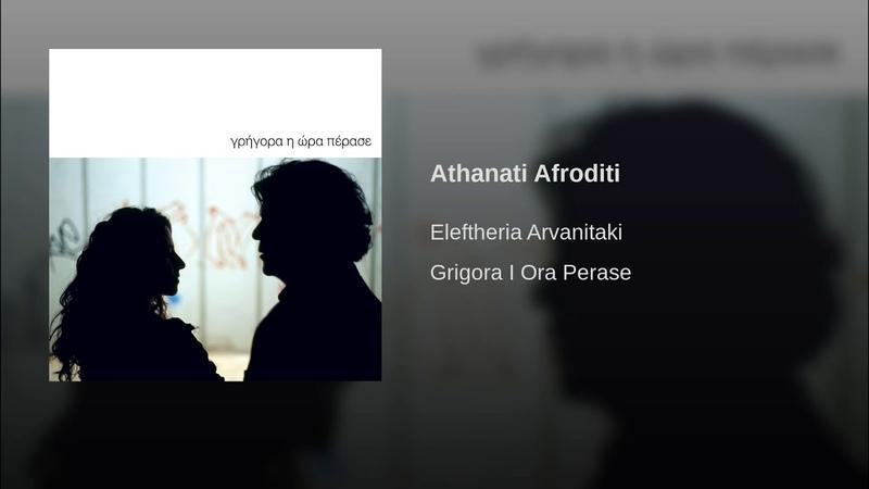 Athanati Afroditi