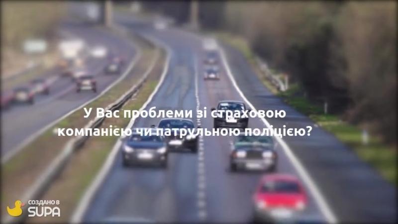 Послуги автоадвоката у м. Кременчуці