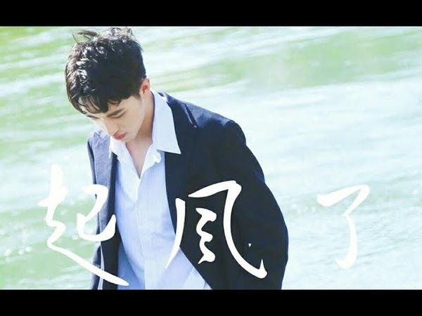 【许魏洲 Xu Weizhou FMV】《起風了》The Wind Rises by 買辣椒也用券 Chinese Version of YAKIMOCHI 高橋優 - ヤキモ