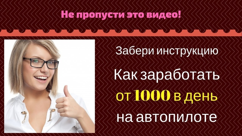 Как зарабатывать в интернете от 5000 руб. в день