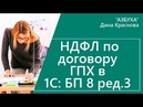 НДФЛ по договору ГПХ в 1С Бухгалтерия 8