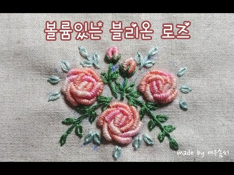 볼륨감있는 겹겹이 블리온로즈(BuillonRose-embroidery,프랑스자수 배우기)