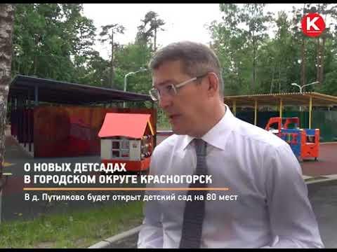 О новых детсадах в городском округе Красногорск.