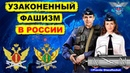 Фашистские символы на государственной службе России Pravda GlazaRezhet