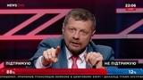 Горячий спор Алексея Гончаренко и Сергея Лещенко из-за
