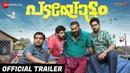 Padayottam Official Trailer Biju Menon Anu Sithara Dileesh P Saiju K Basil J Sudhi K