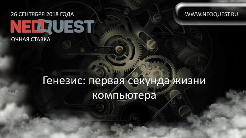 Алексей Никольский - «Генезис: первая секунда жизни компьютера»