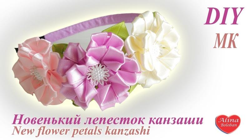 НОВЕНЬКИЙ ЛЕПЕСТОК КАНЗАШИ. ОБОДОК КАНЗАШИ. МК / NEW FLOWER PETALS KANZASHI