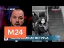 Вечер убийственная встреча Москва 24