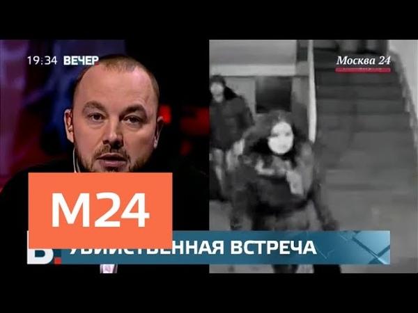 Вечер убийственная встреча Москва 24 смотреть онлайн без регистрации