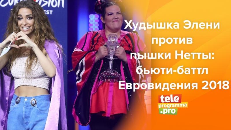 Худышка Элени против пышки Нетты бьюти баттл Евровидения 2018