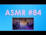 #84 ASMR ( АСМР ) ASMRMagic - Deep Brain &amp Scalp Massage (NO TALKING) Fluffy Ear to Ear Mic Brushing, Scratching, Stroking