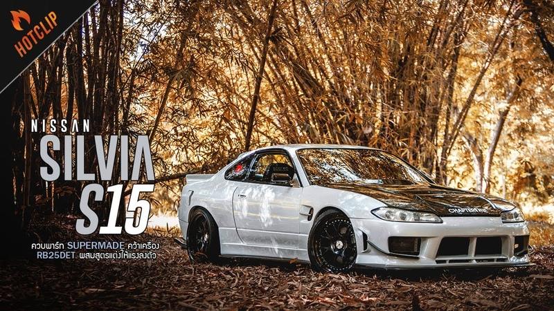 Nissan Silvia S15 ควบพาร์ท SuperMade คว้าเครื่อง RB25DET ผสมสูตรแต่งใ