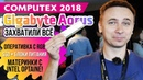 Gigabyte Aorus захватили всё ОПЕРАТИВКА c RGB SSD и материнки с Intel Optane COMPUTEX 2018