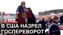 ТРАМПА АТАКОВАЛИ ЗА ИЗМЕНУ РОДИНЕ | импичмент трамп и путин встреча в хельсинки переворот в сша рф