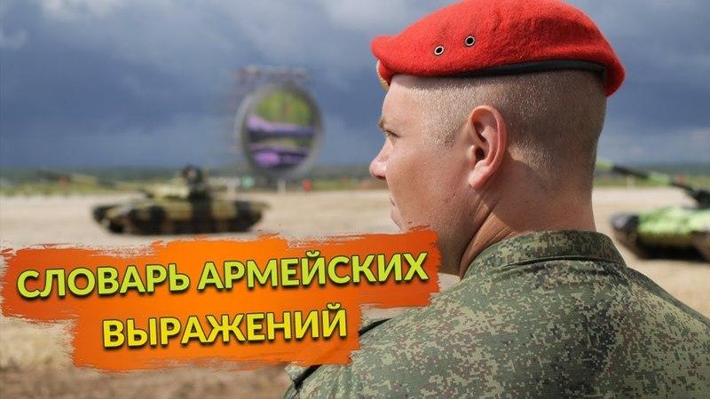 Словарь армейских выражений | Армейские жаргоны с переводом