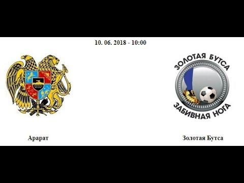 Кубок Маракана - 2018. 4 тур. Арарат - Золотая Бутса