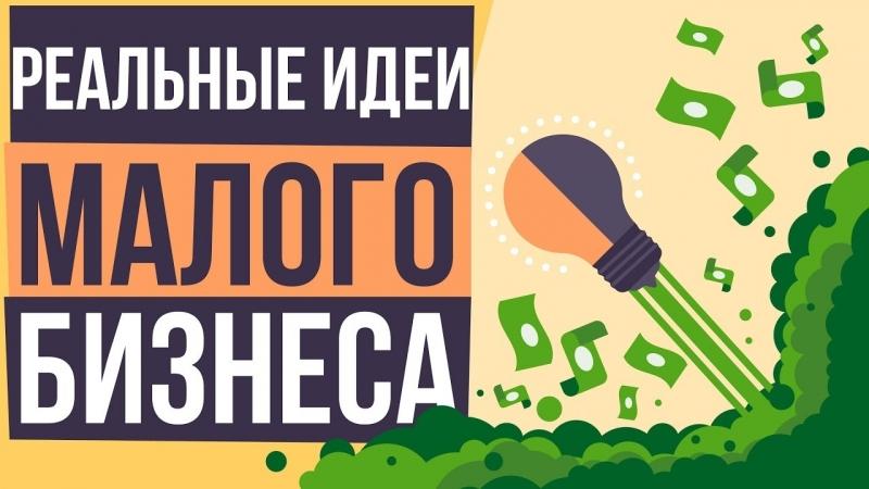 Реальные идеи малого бизнеса. Лучшие идеи малого бизнеса с минимальными вложениями | Евгений Гришечкин