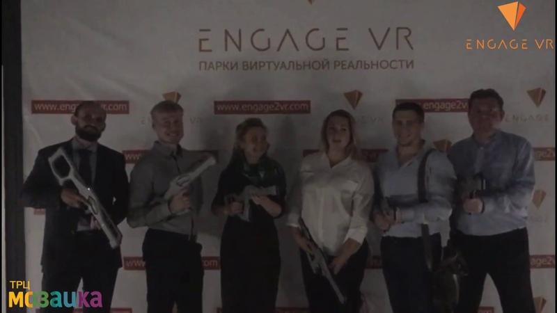 ENGAGE VR ТРЦ Мозаика Видео отзыв от дружного коллектива