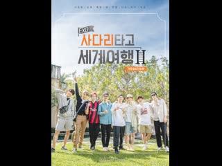 34 эпизод Travel the World on #EXO's Ladder