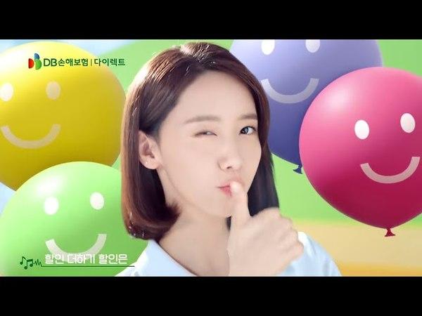소녀시대(Girls' Generation)'s Yoona DB 손해보험(DB Insurance) CF