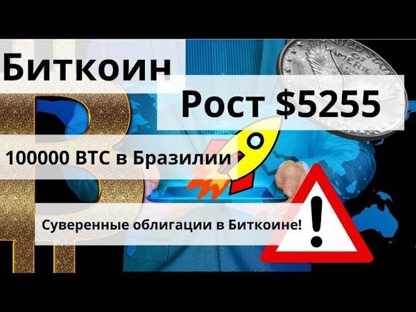 Биткоин Рост $5255 100000 BTC в Бразилии Суверенные облигации в Биткоине