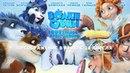 Волки и овцы бе-е-е-зумное превращение HDмультфильм 2016