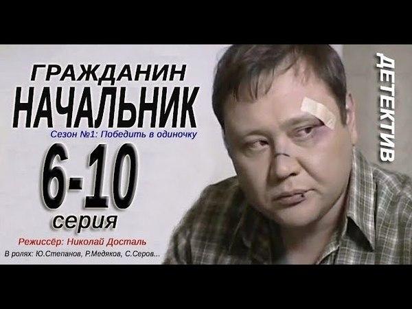 Гражданин начальник (1 сезон) 6,7,8,9,10 серия Детектив