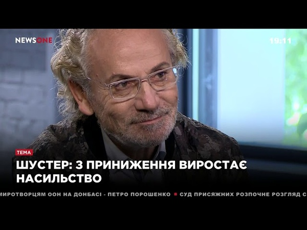 Савик Шустер: в Украине нет свободы слова.