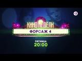 Фильм на предельных скоростях | Форсаж 4 | 25 мая в 20:00 на ТВ-3