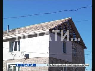 Капитальное вскрытие - в Вачском районе ремонтники лишили крыши два дома