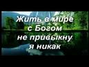 Песня посвящаться всем тем друзьям,которые покинули этот мир- временно покинули нас- поет Тедеев