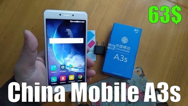 China Mobile A3s (M653) на Snapdragon 425 за 63$ Новинка 2018!