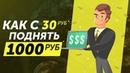 Shabaska новый топ бонусник окупаемость 4 дня