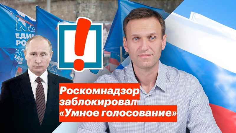 Роскомнадзор заблокировал «Умное голосование»