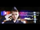 Социальный ролик для ГИБДД снятый учащимися МЦПО при ТТЦ Останкино