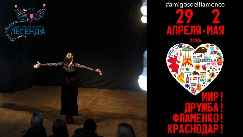 Farruca, Виктория Алферова (г. Краснодар)