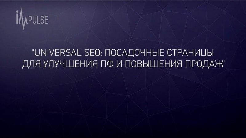 Universal SEO Посадочные страницы для улучшения ПФ и повышения продаж
