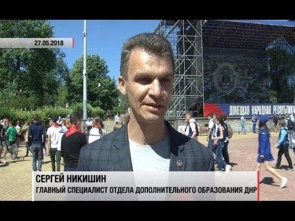 В Донецке прошёл конкурс отрядов юных инспекторов движения Актуально 27 05 18