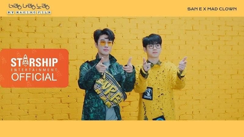 [Making Film] San E X Mad Clown - 너랑나랑노랑(Butterfly) (Feat. 범키)