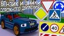 Мультики про машинки. Бензик знакомится со знаками дорожного движения. Мультфильмы для малышей.