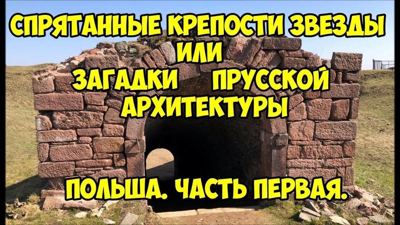 Спрятанные крепости звезды или загадки Прусской архитектуры. Польша Часть Первая.