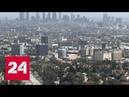 Противостояние Ирана и США вышло на новый уровень Россия 24