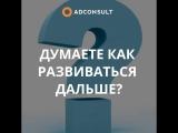 Как развиваться дальше? ADCONSULT International