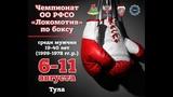 Чемпионат ОО РФСО