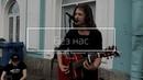 Дешёвые Драмы - Без нас [Noize MC], (Орфей и Эвридика) [feat. Leila] (cover)