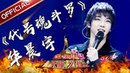 【单曲纯享】华晨宇《代号魂斗罗》 —《天籁之战2》第6期【东方卫视官方高清】