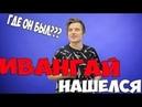Ураааа Иван Гай вернулся на ютуб! новое видео Вани