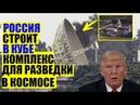Под боком у США: Россия отстраивает на Кубе разведывательный центр в Космосе