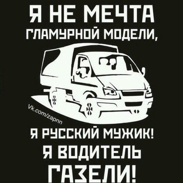 Комплимент анимация, прикольные картинки водителю газели